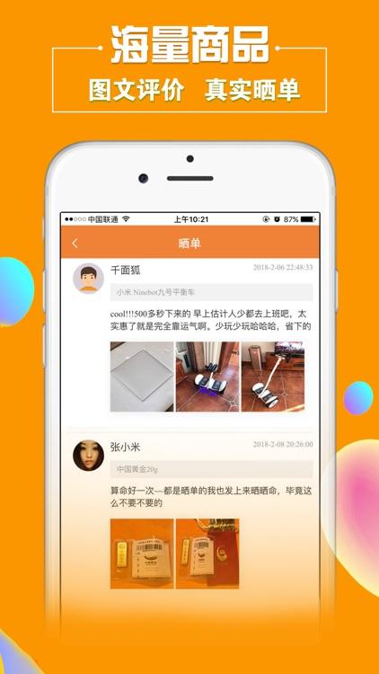 零钱闪拍-优惠购物商城 screenshot-3