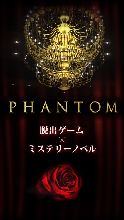脱出ゲーム PHANTOM screenshot-0