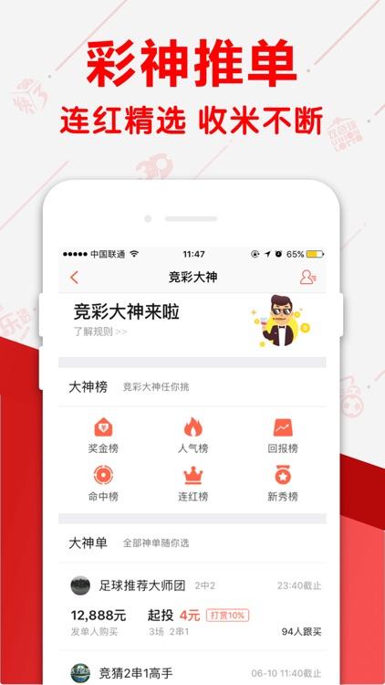彩票-官方版 screenshot-4