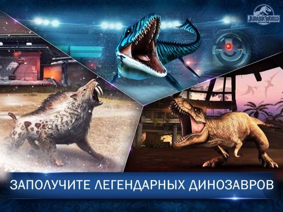 Jurassic World™: Игра для iPad