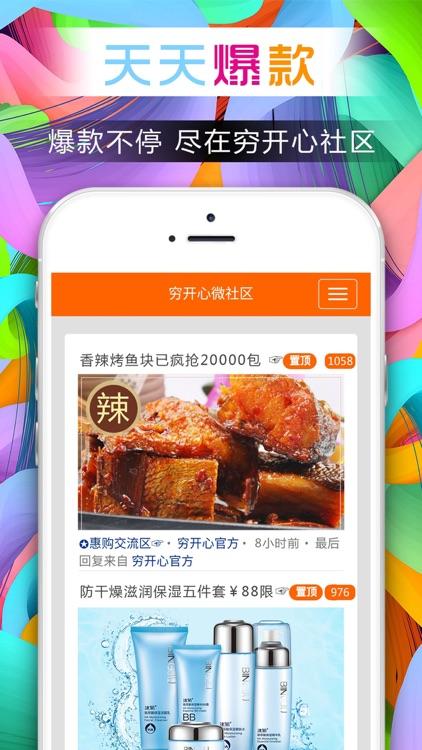 穷开心商城-购物商城 screenshot-4