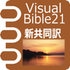 Visual Bible 21 新共同訳聖書-iTRES CO., LTD.