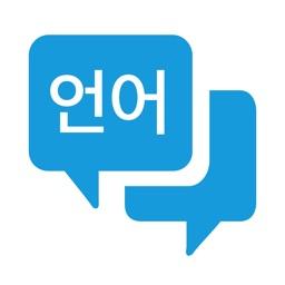 韩语翻译-多语言翻译