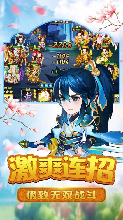 爆笑西游-策略卡牌的梦幻手游 screenshot-4