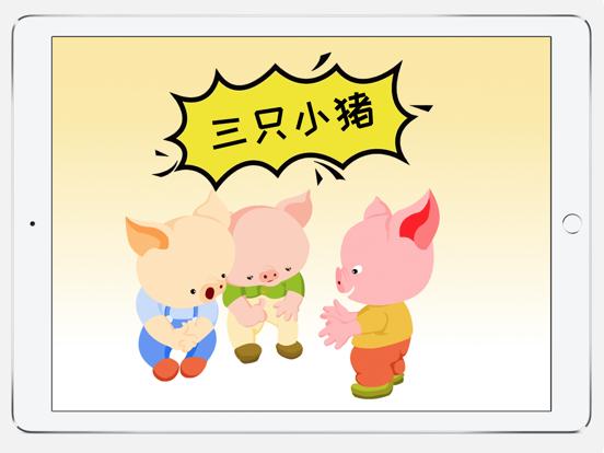 米粒有声绘本故事童书 - 越读越聪明 screenshot 9