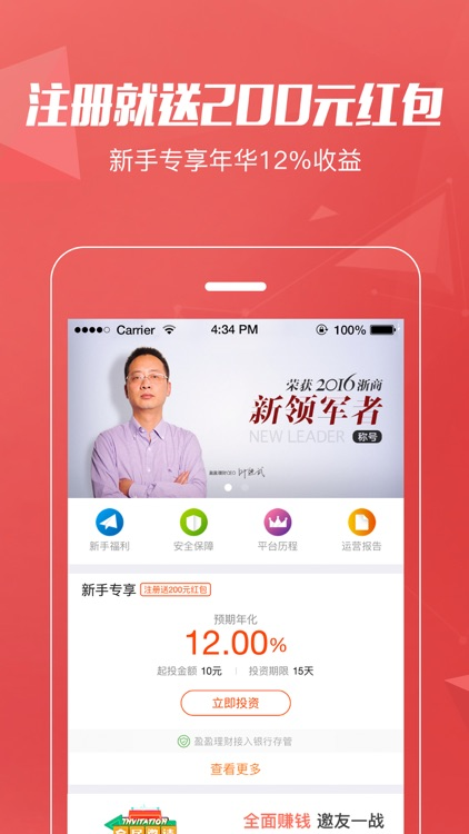 盈盈理财Pro版—p2p金融投资理财平台 screenshot-3