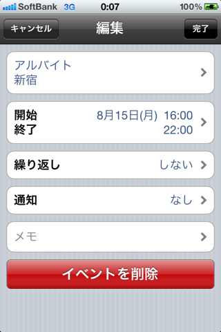 Gカレンダー - 人気のスケージュル帳アプリ ScreenShot2