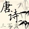 唐诗三百首-畅听版