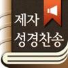 제자성경찬송 - iPhoneアプリ