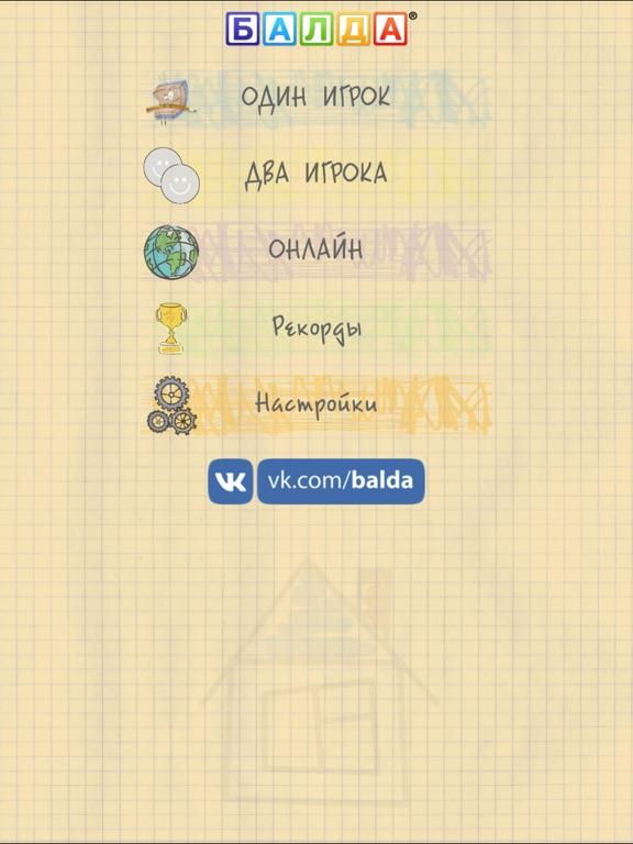 Балда® для iPad