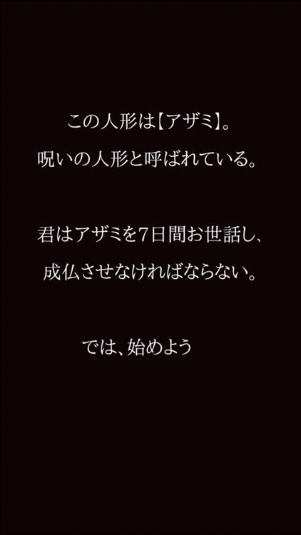 ホラー育成ゲーム「アザミ」