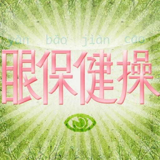 新版眼保健操 icon