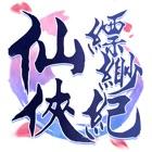 仙俠縹緲紀 icon