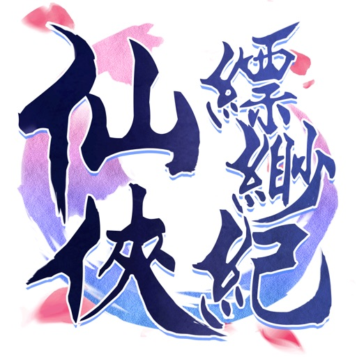 Download 仙俠縹緲紀 free for iPhone, iPod and iPad