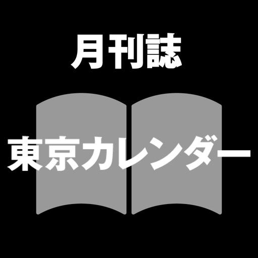 月刊誌 東京カレンダー