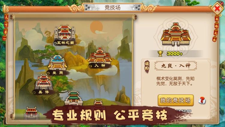 五林大会五子棋 screenshot-3