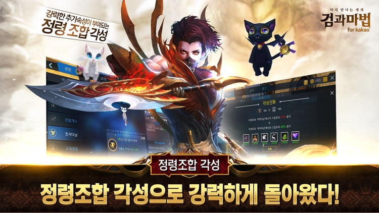 검과마법 for Kakao screenshot-4