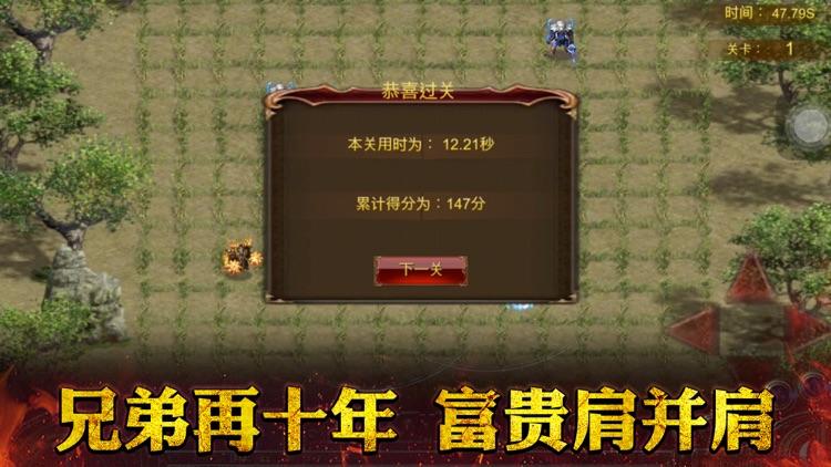 热血屠龙:烈焰归来 screenshot-4