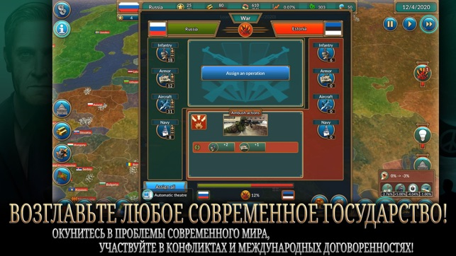 Realpolitiks Mobile Screenshot
