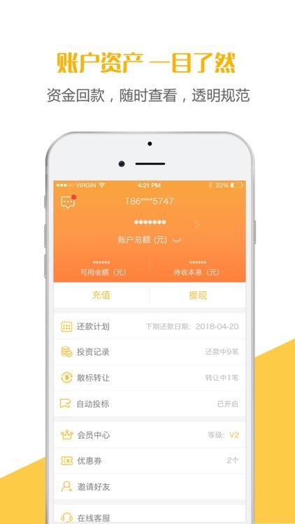 抱财网 - 互联网金融理财平台 screenshot-3