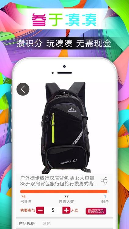 穷开心商城-购物商城 screenshot-3