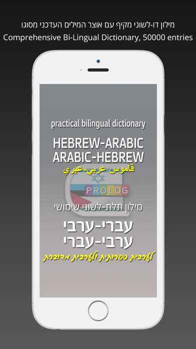 点击获取ARABIC Dictionary 18a5