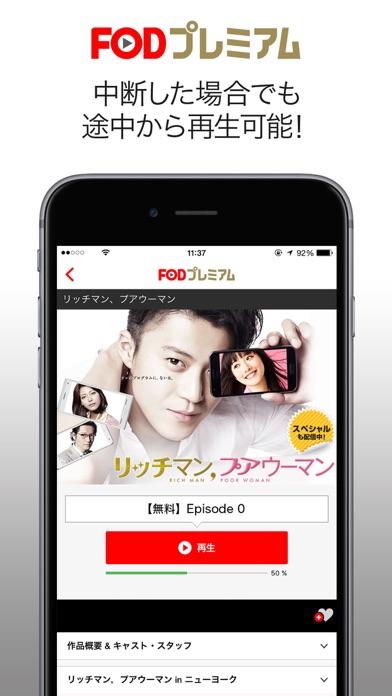 FOD / フジテレビオンデマンドのスクリーンショット3