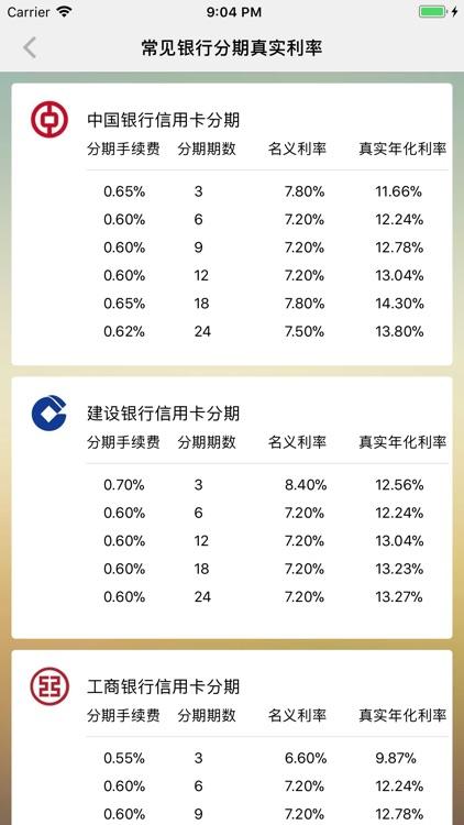真实贷款利率-银行真实年化利率计算 screenshot-9