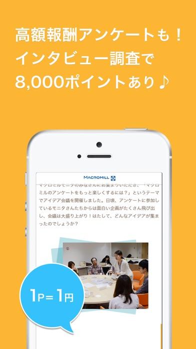 アンケートアプリbyマクロミル/ポイント貯めてお小遣い稼ぎスクリーンショット3