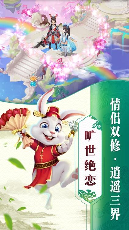 梦幻仙侠传-回合制动作仙侠手游修仙 screenshot-4