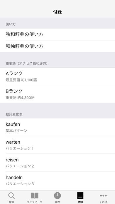 アクセス独和・和独辞典 screenshot1
