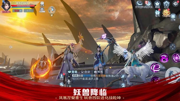 武动乾坤-天蚕土豆正版授权 screenshot-5