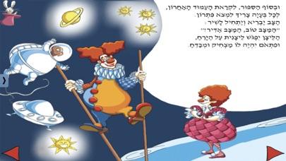 שמח על הירח - עברית לילדים Screenshot 5