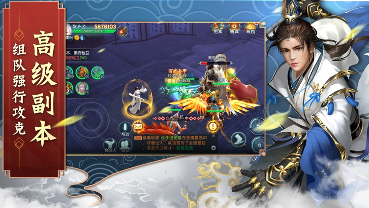 仙道奇缘-仙侠热血冒险 screenshot-4