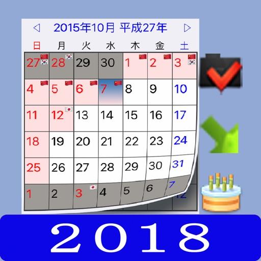 日本カレンダー2018