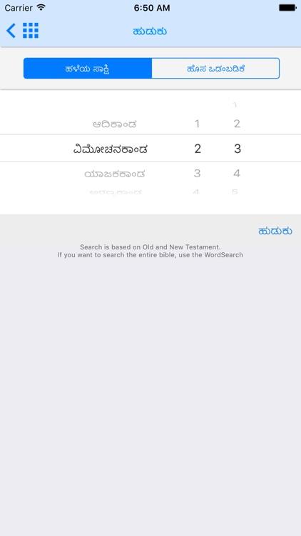 Kannada Bible-Offline screenshot-6