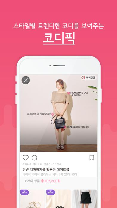 스타일썸 -여성쇼핑몰 모음, 여성을 위한 쇼핑앱 for Windows