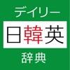 デイリー日韓英・韓日英辞典【三省堂】(ONESWING)