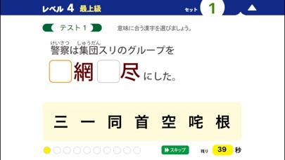 四字熟語マスター 中学受験レベル200 for iPhoneのおすすめ画像5