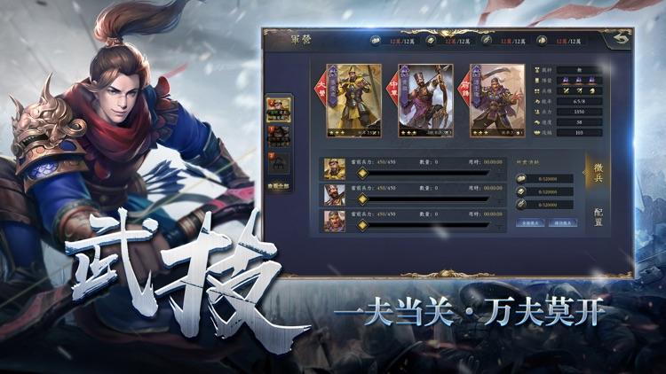 诸侯之战-三国题材策略手游 screenshot-3