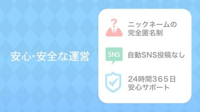 出会いはYYC(ワイワイシー)紹介画像4