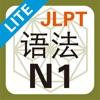 JLPT N1 语法 Lite - iPhoneアプリ