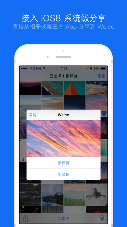 Weico - 简单轻松的微博客户端(for 微博) screenshot-3
