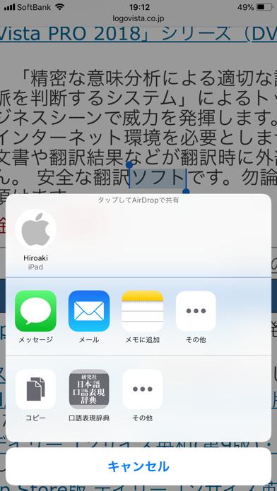 研究社 日本語口語表現辞典のおすすめ画像5