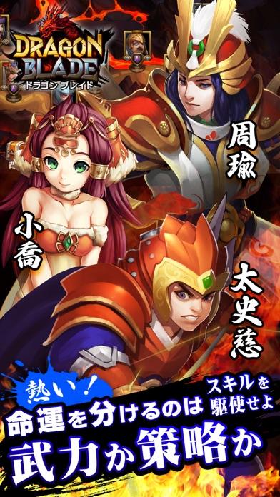 【三国志烈伝】ドラゴンブレイド(DRAGON BLADE)スクリーンショット4