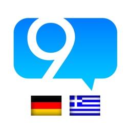 9 Min Griechisch Wörterbuch