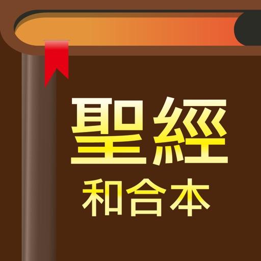 聖經-快速聖經(HD繁體精裝版)-Lite