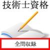 技術士試験 統合版