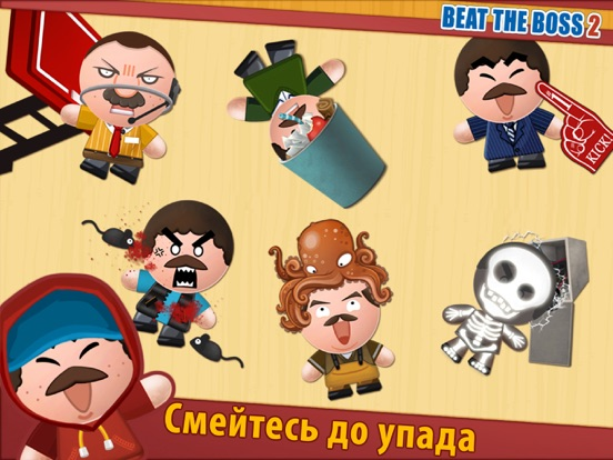 Скачать Beat the Boss 2