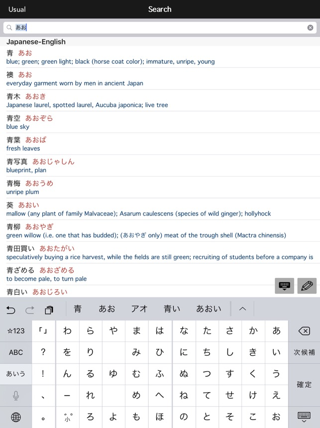 Yomiwa japanese dictionary on the app store malvernweather Images